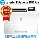 HP 惠普 LaserJet Enterprise M506dn 黑白雷射印表機--九月限量特價促銷/含運/含稅/分期0利率實施中