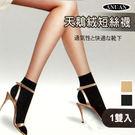 短襪 天鵝絨寬口短絲襪 不易勾紗 ANU...
