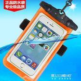 臂帶掛繩兩用手機防水袋潛水袋 三星小米蘋果華為觸屏水下拍照