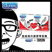 情趣用品-保險套商品買送潤滑液♥Durex杜蕾斯XDuncan聯名設計限量包Boy+Girl3入*2盒衛生套