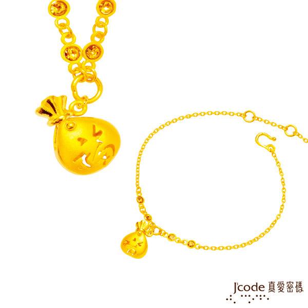 J'code真愛密碼 聚福袋黃金項鍊+聚福袋黃金手鍊