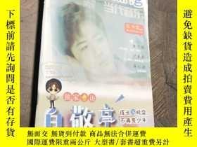 二手書博民逛書店當代音樂2017年5月下罕見白敬亭 吳亦凡Y403679