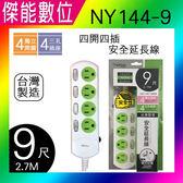 NAKAY 四開四插電腦延長線 NY144-9 延長線 9尺 符合CNS最新認證 安全防護 獨立省電開關