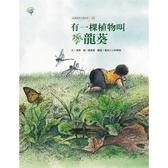 有一棵植物叫龍葵:福爾摩莎自然繪本