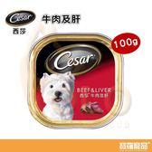 西莎cesar狗狗 牛肉及肝餐盒 100g【寶羅寵品】