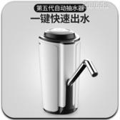 桶裝水家用電動抽水器礦泉水桶純凈水桶壓水器飲水機自動上水器吸 青山小鋪