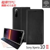 【愛瘋潮】Metal-Slim Sony Xperia 10 II 超薄TPU 側掀可立皮套 6吋