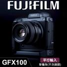 【平行輸入】FUJIFILM GFX 100 單機身 中片幅 1億畫素 5軸防震 4K 雙SD卡 富士 屮R4 W13