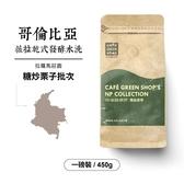 哥倫比亞拉羅馬莊園薇拉乾式發酵水洗-糖炒栗子批次(一磅)|咖啡綠商號