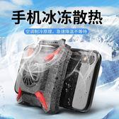 散熱器手機散熱器水冷式發燙降溫神器液冷便攜式管散熱小風扇物理制冷 時尚新品