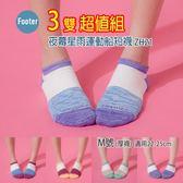 Footer ZH21 M號 (厚襪) 夜幕星雨運動船短襪 3雙組;除臭襪;蝴蝶魚戶外