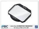 STC Astro Duo-NB 雙峰窄頻 內置濾鏡架組 for Sony a7SIII/a7r4/a9II(公司貨)