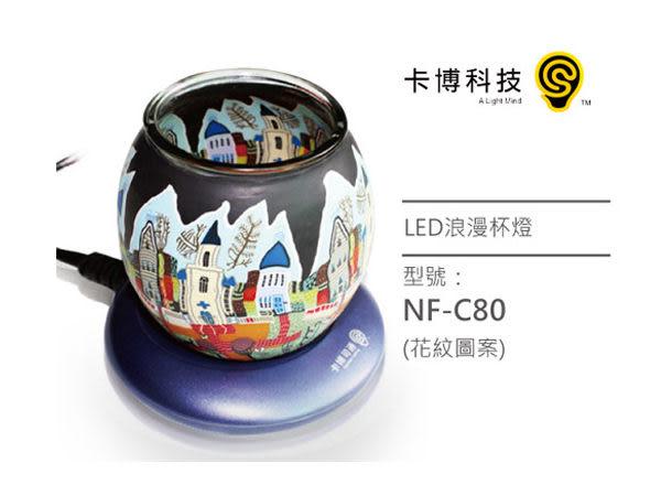 LED浪漫杯燈led照明,浪漫 家用 手工 創意 省電 節能 無紫外線【卡博科技】
