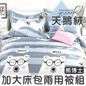 床包 / MIT台灣製造.天鵝絨加大床包兩用被套四件組.熊博士 / 伊柔寢飾