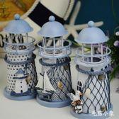 地中海風格裝飾 燈塔造型鐵藝香薰蠟燭燭臺四個一套  BS21691『毛菇小象』