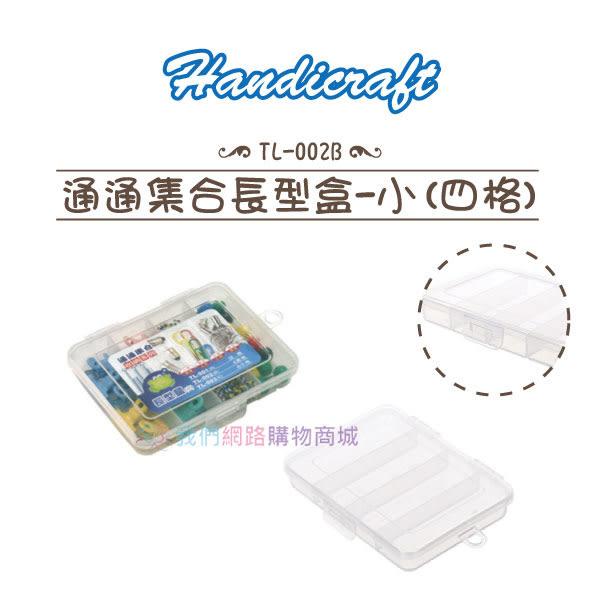 【我們網路購物商城】聯府 TL-002(小)B通通集合長型盒(4長格) 掀蓋收納盒 分格置物