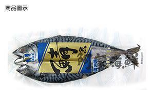 鯖魚一夜干330g±10%#新鮮#挪威薄鹽#鯖魚#白腹鯖#乾煎#炭烤#油脂豐厚#生酮#DHA