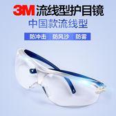 3M護目鏡防沙塵防風眼鏡騎行防霧防沖擊防飛濺男女式透明防護眼鏡