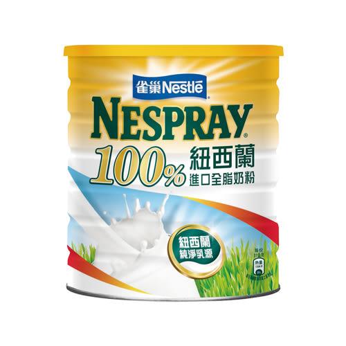 雀巢100%紐西蘭進口全脂奶粉2.3kg【愛買】