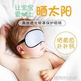 南極人寶寶新生嬰兒童真絲眼罩睡眠遮光曬太陽午睡覺學生護眼專用