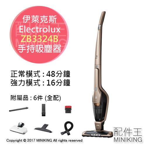 【配件王】日本代購 伊萊克斯 Electrolux ZB3324B 無線手持吸塵器 48分鐘 6配件