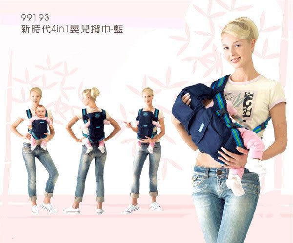 【奇買親子購物網】拉孚兒 naforye 新時代4 in 1嬰兒揹巾(藍色/粉紅/咖啡)