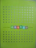【書寶二手書T6/電腦_ZJY】動畫場景設計(簡體)_庄威