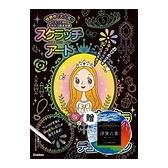 日本學研炫彩刮畫系列(6)閃耀公主炫彩刮畫本.附贈日本開運佛像刮畫明信片組合