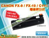 CANON FX-10 高品質黑色環保碳粉匣 適用於L120/MF4100/4120/4122/4150/1160/MF4370/MF4350/MF4270/L100