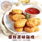 【屏聚美食】量販包優鮮原味雞塊5包(1kg/包)_免運