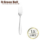 【GREEN BELL綠貝】304不鏽鋼餐具小餐叉1入/點心叉/水果叉/蛋糕叉