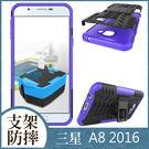 三星 A8 2016 輪胎紋 支架手機殼 防摔 包邊保護 防撞 保護殼 支架 二合一 A810
