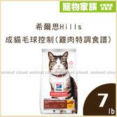 寵物家族-希爾思Hills-成貓毛球控制(雞肉特調食譜)7磅(3.17kg)