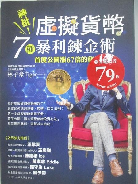 【書寶二手書T2/投資_AMI】神扯!虛擬貨幣7種暴利鍊金術-首度公開漲67倍的秘密_林子豪