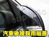 【超人生活百貨】台灣現貨 汽車後視鏡雨眉 晴雨擋 車用雨蓋 遮雨擋 3M背膠 晴雨檔 雨眉 0800020-3G2