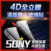 [Q哥] SONY 真4D/1:1玻璃保護貼【有影片!重摔+門市最夯】D86 Xperia/XZ/X/XZS/Compact全覆蓋/9H/4D曲面