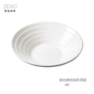 純白線紋喇叭碗 歐式純白陶瓷餐具料理碗 原點居家創意 8吋