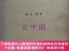 二手書博民逛書店罕見信長と秀吉と家康の人間性Y479343 由良猛 開放經濟研究所 出版1968