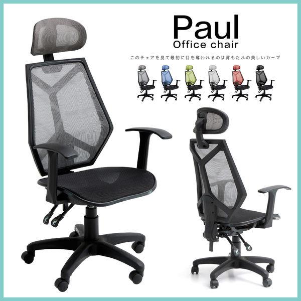 辦公椅 書桌椅 電腦椅【I0258】保羅水波紋透氣電腦椅(六色) MIT台灣製 完美主義