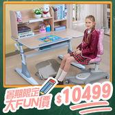 兒童書桌  可升降成長桌椅寫字畫畫桌椅組 人體工學椅 ME362+AU612 灰色桌面