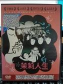 挖寶二手片-B23-正版DVD-動畫【茉莉人生/Persepolis】-奧斯卡最佳動畫入圍(直購價)