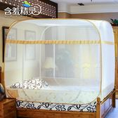 蚊帳蒙古包1.5/1.8m床三開門雙人免安裝家用蚊帳1.2米床加密加厚jy 限時八八折最後三天