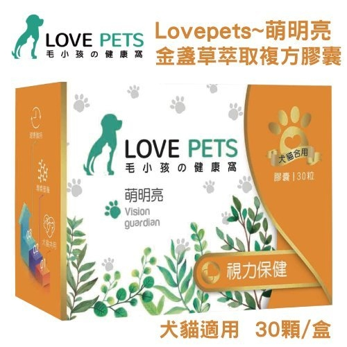 『寵喵樂旗艦店』LOVE PETS《萌明亮 金盞草萃取複方膠囊》犬貓適用 30顆/盒 補充視力保健元素
