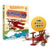超級模型-3D戰鬥飛機【內含知識書+超大飛機組合模型】