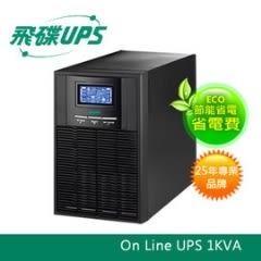 飛碟 1KVA UPS (在線式On Line ) -ECO節能高效+USB監控軟體+LCD大面板