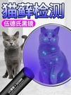 手電筒 伍德氏燈照貓蘚尿癬真菌檢測手電筒紫外線熒光劑紫光驗鈔燈專用 榮耀