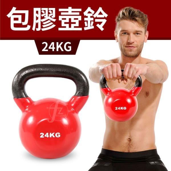 【南紡購物中心】【ABSport】24KG包膠壺鈴/KettleBell/拉環啞鈴/搖擺鈴/重量訓練