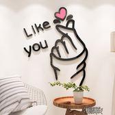 北歐風創意3d立體墻貼畫客廳臥室背景墻宿舍貼紙自粘裝飾  街頭布衣