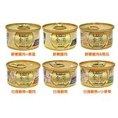 寵物家族-Seeds惜時-GOLDEN SOUP金湯愛貓湯罐80g 6口味X24罐