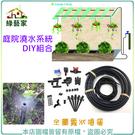 【綠藝家】庭院澆水系統DIY組合-全圓霧...